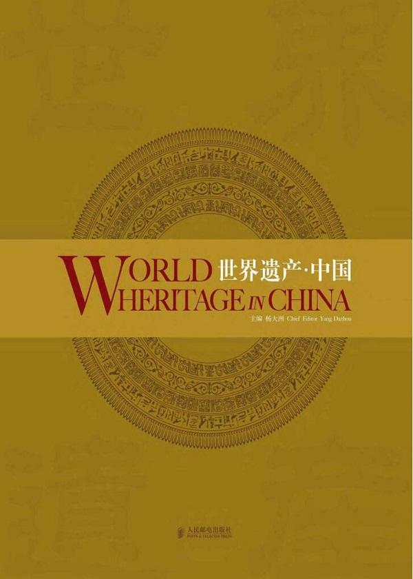 世界遗产·中国