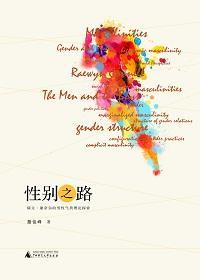 性别之路——瑞文·康奈尔的男性气质理论探索