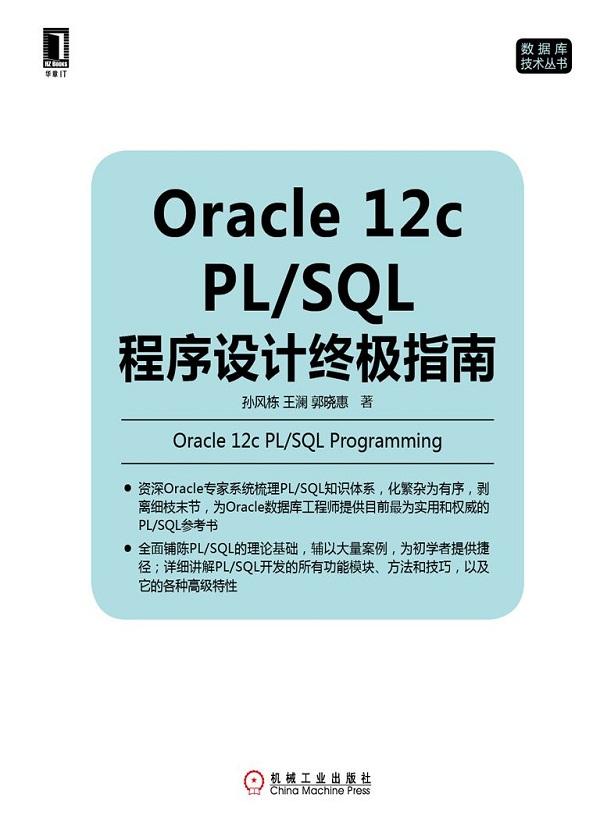 Oracle 12c PLSQL程序设计终极指南