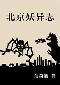 北京妖异志
