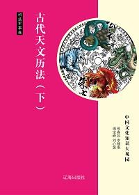古代天文历法(下)