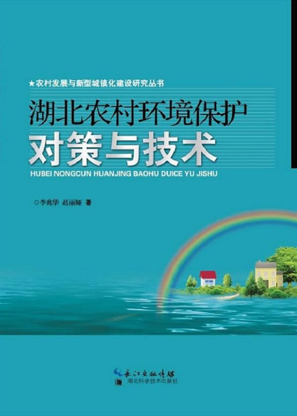 湖北农村环境保护对策与技术
