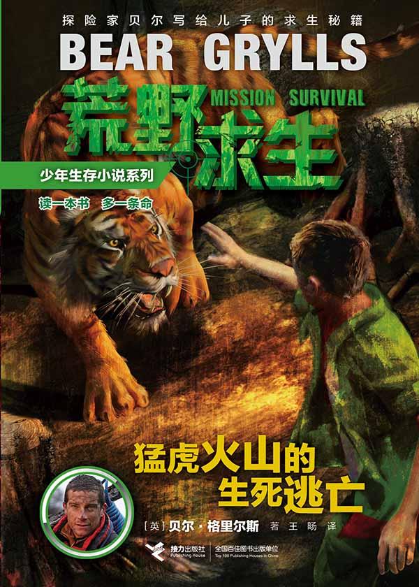 荒野求生少年生存小说系列:猛虎火山的生死逃亡