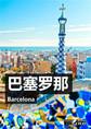 携程旅游微杂志-巴塞罗那