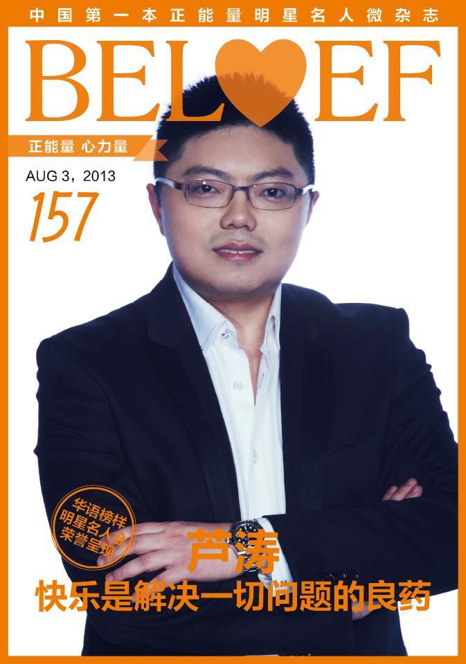 BELIEF微杂志-芦涛