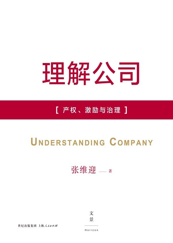 理解公司:产权、激励与治理
