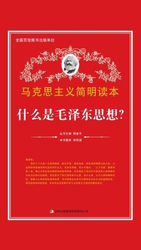 什么是毛泽东思想?
