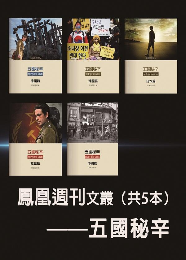 《香港凤凰周刊 》文丛系列——五国秘辛(全5册)