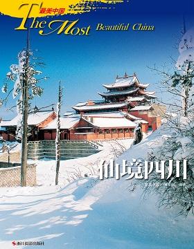 最美中国·仙境四川