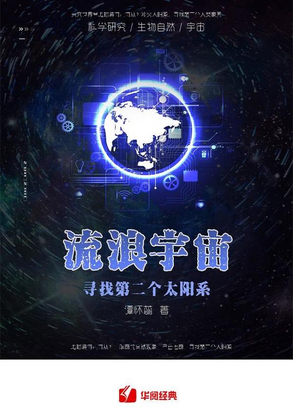 流浪宇宙:寻找第二个太阳系