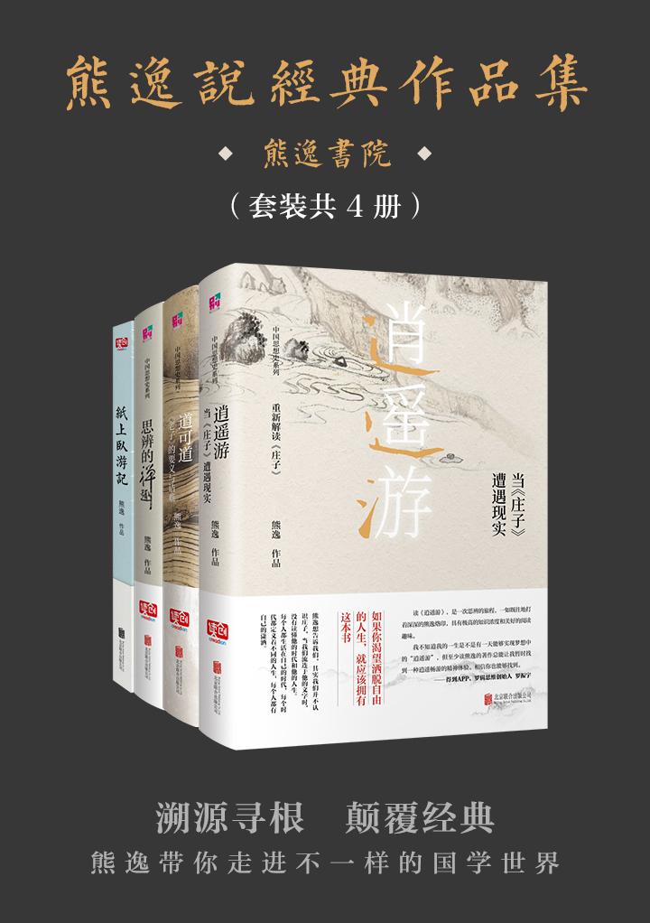 熊逸说经典作品集(套装共4册)