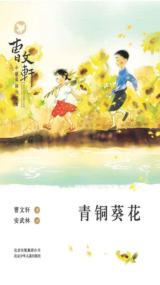 曹文轩小说阅读与鉴赏 青铜葵花
