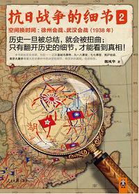 抗日战争的细节2