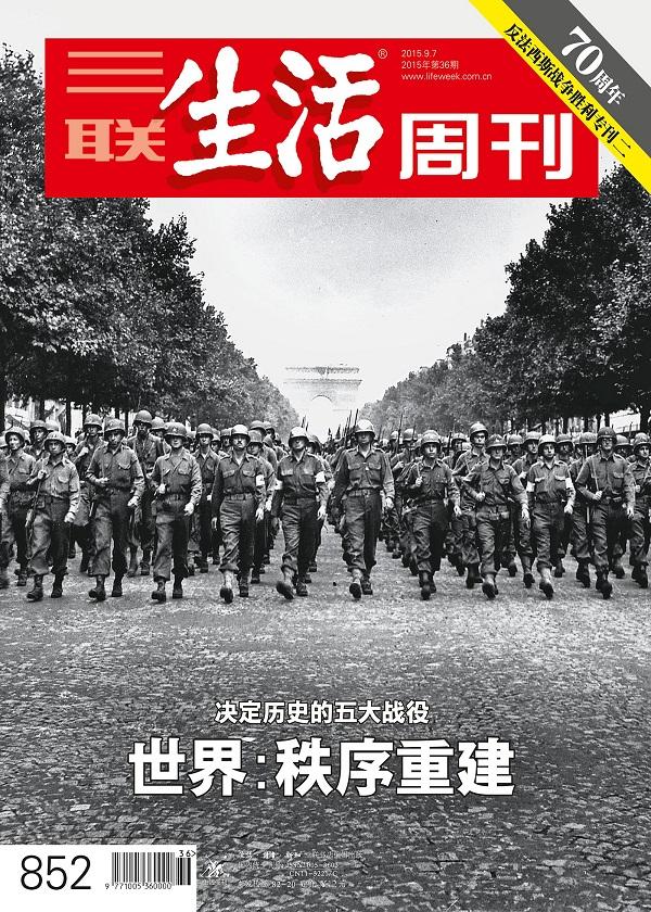三联生活周刊·世界:秩序重建(2015年36期)