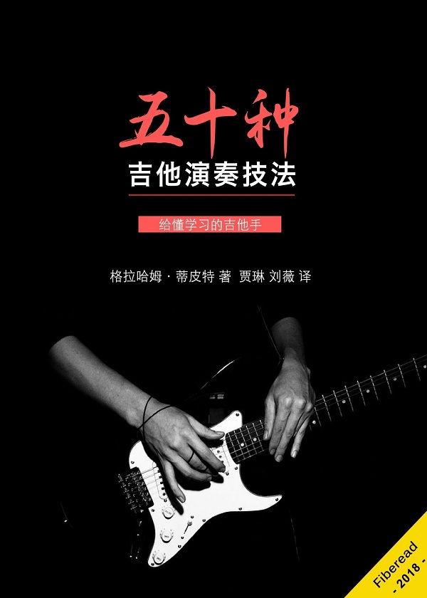 五十种吉他演奏技法