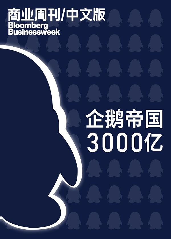 商业周刊/中文版:企鹅帝国3000亿