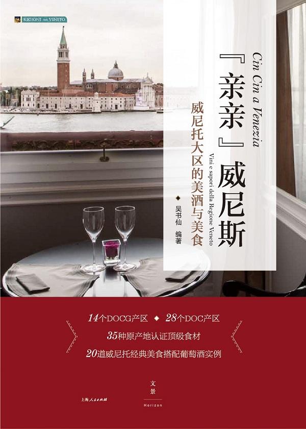 """""""亲亲""""威尼斯:威尼托大区的美酒与美食"""