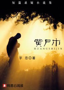 黄尸巾:短篇悬疑小说集