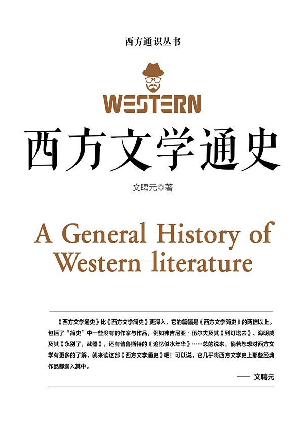 西方文学通史