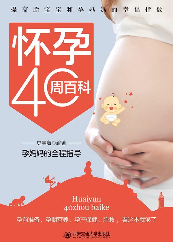 怀孕40周百科