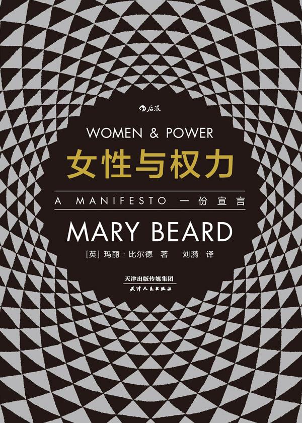 女性與權力:一份宣言