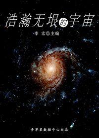 浩瀚无垠的宇宙
