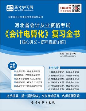 河北省会计从业资格考试《会计电算化》复习全书【核心讲义+历年真题详解】