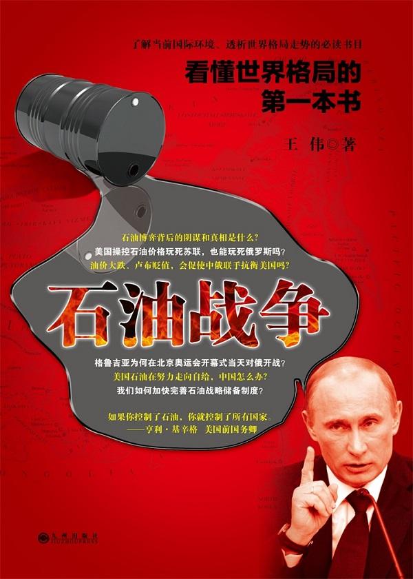 看懂世界格局的第一本书3:石油战争
