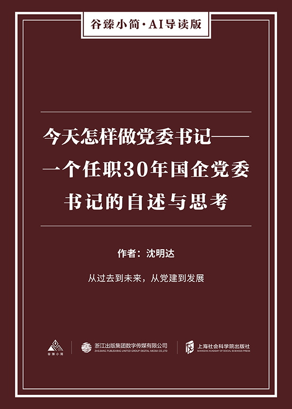 今天怎样做党委书记:一个任职30年国企党委书记的自述与思考(谷臻小简·AI导读版)