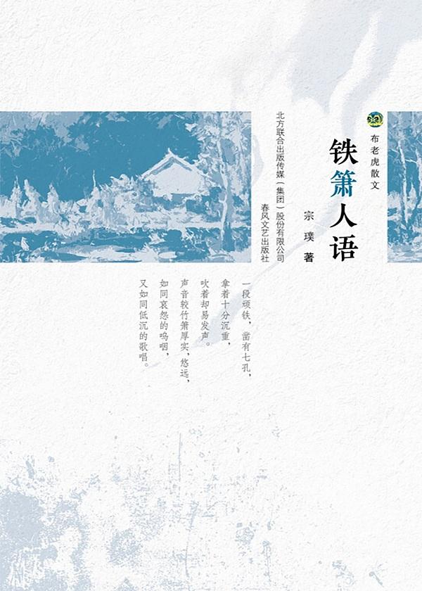 布老虎散文·铁箫人语