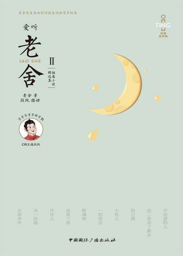 爱听老舍.Ⅱ,短篇小说精选集