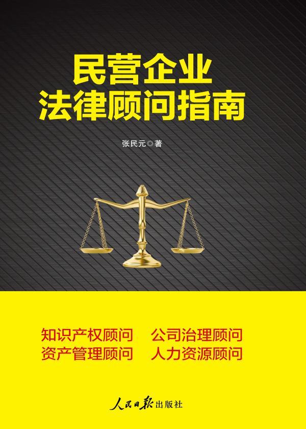 民营企业法律顾问指南