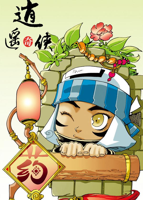 逍遥奇侠05
