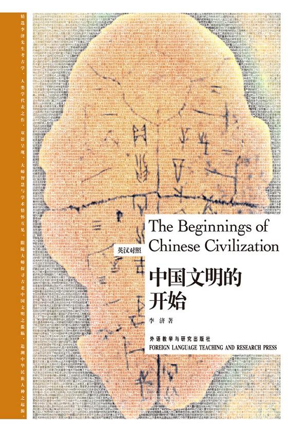 中国文明的开始(英汉对照)