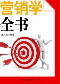 营销学全书