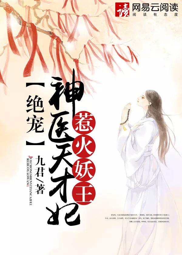 惹火妖王:绝宠神医天才妃