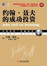 约翰·聂夫的成功投资