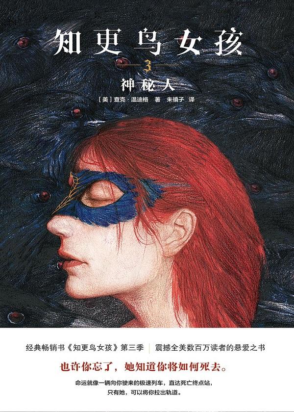知更鸟女孩3:神秘人