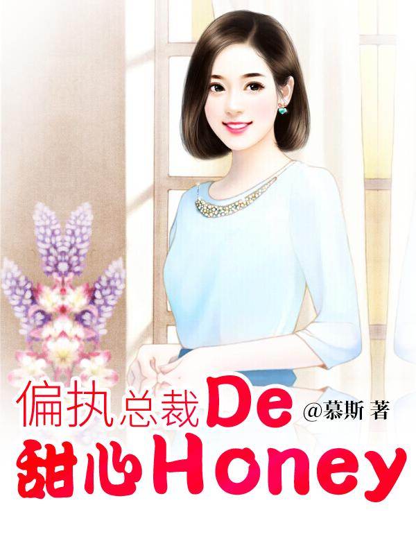 偏执总裁的甜心Honey