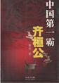 中国第一霸——齐桓公