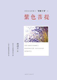 菩提十书之紫色菩提