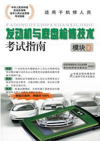 发动机与底盘检修技术考试指南(模块D)