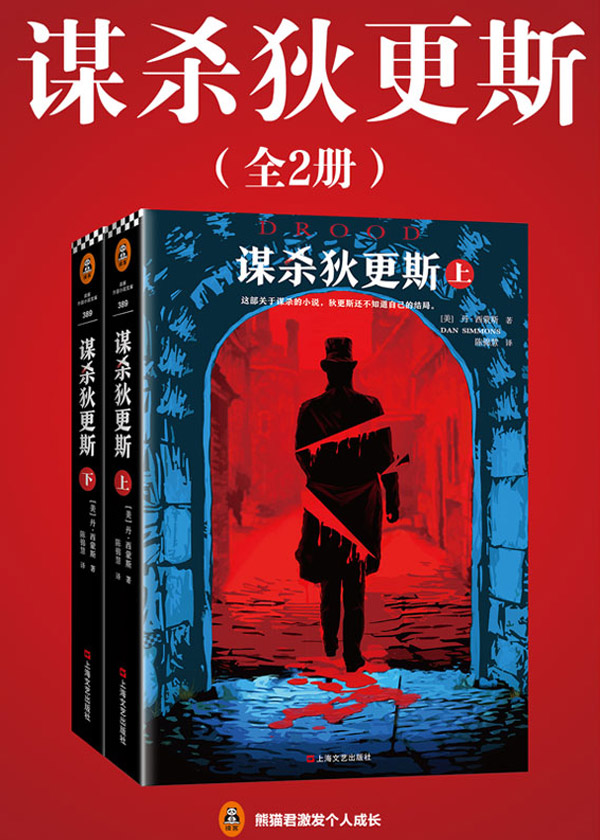 谋杀狄更斯(全2册)