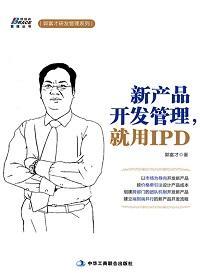 新产品开发管理,就用IPD(华为首部新产品管理方法)