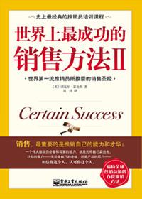 世界上最成功的销售方法Ⅱ