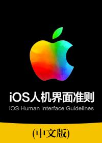 《iOS 人机界面准则》中文版
