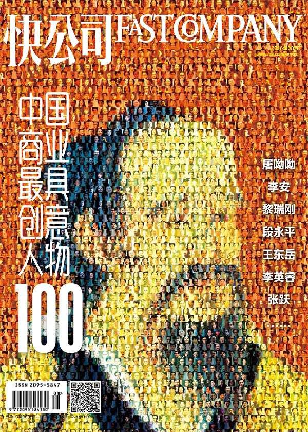快公司2016年第8期:2016中国商业最具创意人物100
