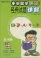 小学数学奥林匹克经典试题详解(六年级)