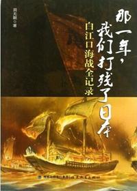 那一年,我们打残了日本:白江口海战全纪录