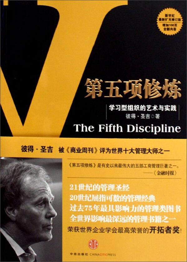 第五项修炼:学习组织的艺术与实践